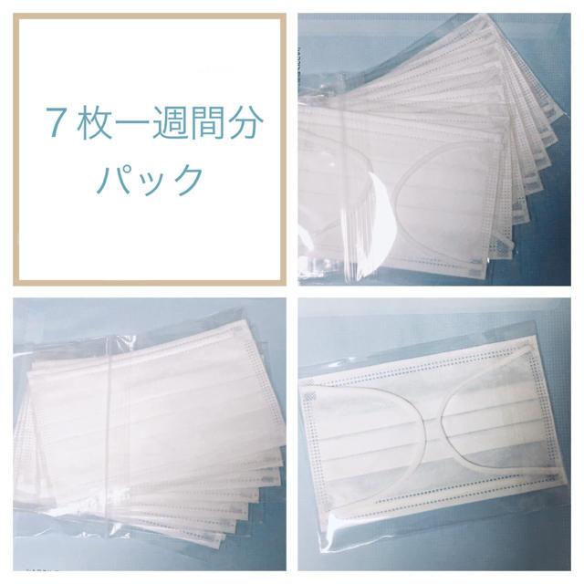 マスク7枚1週間分 即日発送 個包装コロナウィルス対策使い捨て99%花粉飛沫対応の通販 by ラクマ's shop
