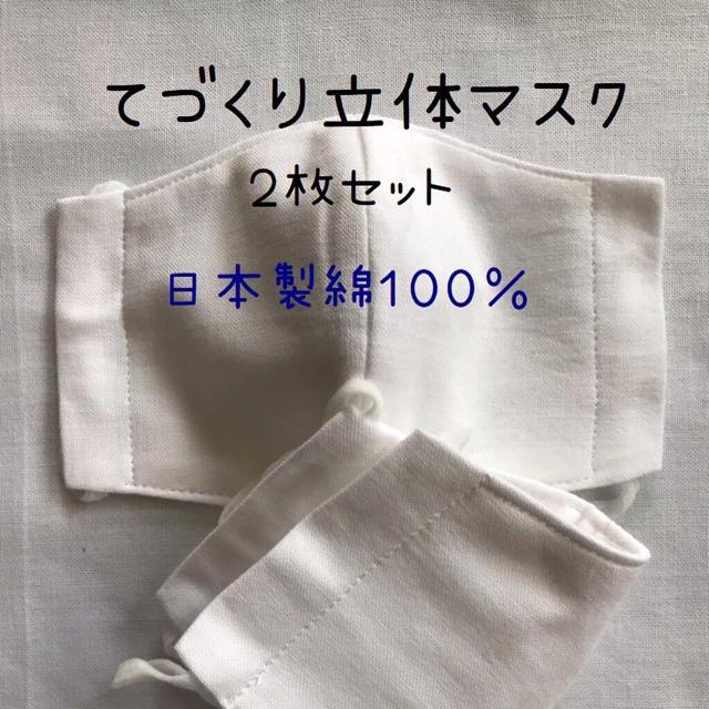 不織布 フェイス マスク 製造 - てづくり布製立体マスク2枚の通販 by やまっきゃ