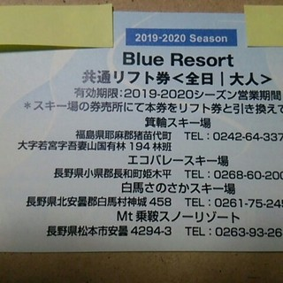 「BlueResort共通リフト券」大人リフト一日券(ウィンタースポーツ)