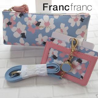 フランフラン(Francfranc)の新品タグ付き🌸2点セット🌸フランフラン ペンケース パスケース(パスケース/IDカードホルダー)