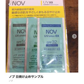ノブ(NOV)のノブ 日焼け止めサンプル(サンプル/トライアルキット)