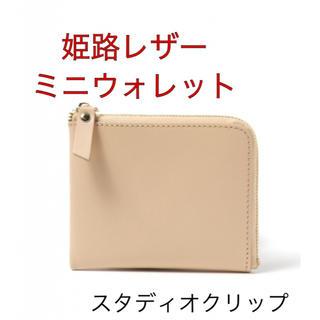スタディオクリップ(STUDIO CLIP)の本革 ミニウォレット(財布)