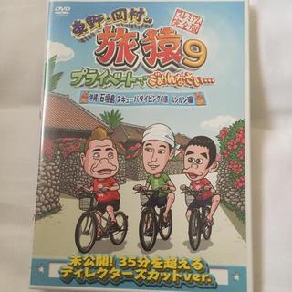 セル版  東野・岡村の旅猿9プライベートでごめんなさい…沖縄・石垣島 スキューバ(お笑い/バラエティ)