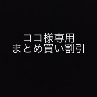 シセイドウ(SHISEIDO (資生堂))のココ様専用 まとめ買い割引(その他)