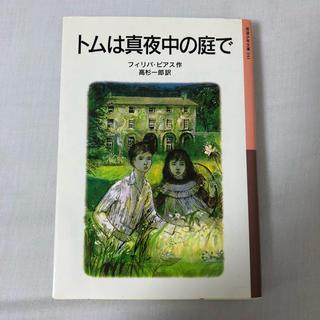 イワナミショテン(岩波書店)のトムは真夜中の庭で 新版(絵本/児童書)