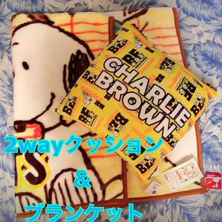 スヌーピー(SNOOPY)のスヌーピー❤2wayクッション&ブランケット❤チャーリー・ブラウン(クッション)