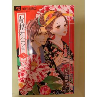 flower - 青楼オペラ 3