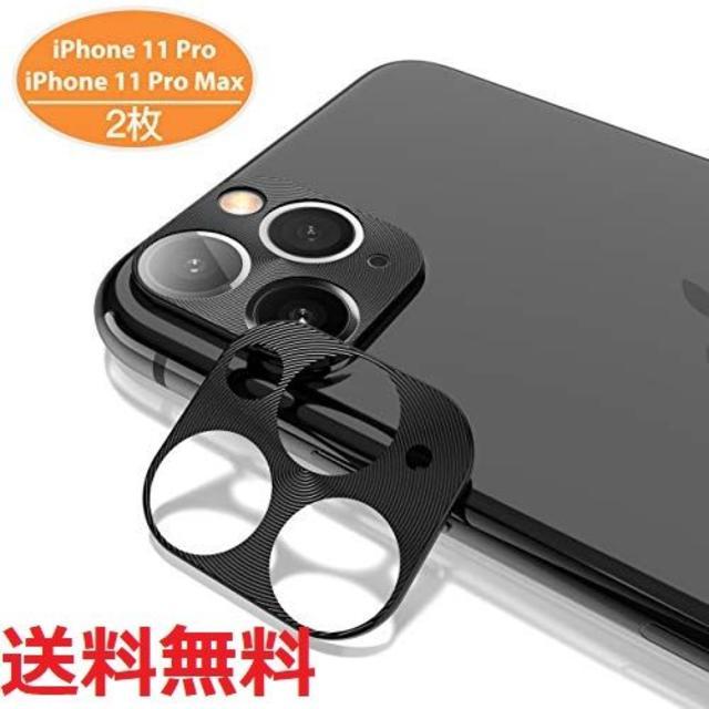 ヴィトン iphonex カバー 人気 / iPhone11Pro/11ProMaxカメラ保護フィルム2枚入 アルミニウム製の通販 by ゆーきマーケット|ラクマ