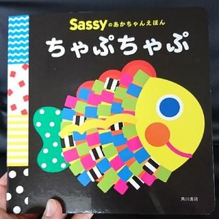 サッシー(Sassy)のちゃぷちゃぷ絵本ベビー用 美品(その他)