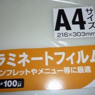 ラミネートフィルム A4  100ミクロン(オフィス用品一般)