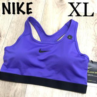ナイキ(NIKE)のXL ナイキスポブラ スポーツインナー 紫 ウェア ミディアムサポート ブラ(ベアトップ/チューブトップ)