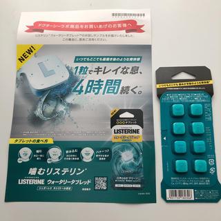 リステリン(LISTERINE)のウォータリー タブレット  8粒(口臭防止/エチケット用品)