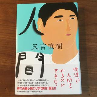 人間  又吉直樹(文学/小説)