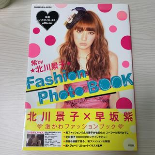 【紫by北川景子】Fashion Photo BOOK【パラダイスキス】(ファッション)