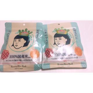 イシザワケンキュウジョ(石澤研究所)のお米のマスク2こセット(パック/フェイスマスク)