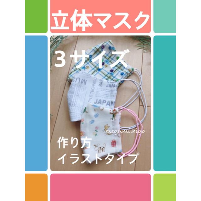 マスク ひだ 、 激安!型紙&イラスト作り方☆立体マスクパターン(3サイズ)の通販