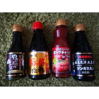 北海道 たれシリーズ 詰め合わせ(調味料)