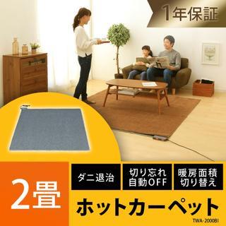 特価★【2畳用ホットカーペット本体★】電気カーペット ホットマット(ホットカーペット)