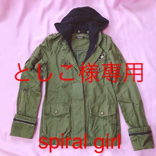 スパイラルガール(SPIRAL GIRL)のスパイラルガール ジャケット(ミリタリージャケット)