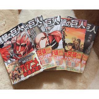 進撃の巨人 2冊セット 漫画 コミック(少年漫画)