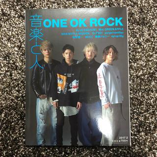 ワンオクロック(ONE OK ROCK)の音楽と人 2017年 02月号(音楽/芸能)