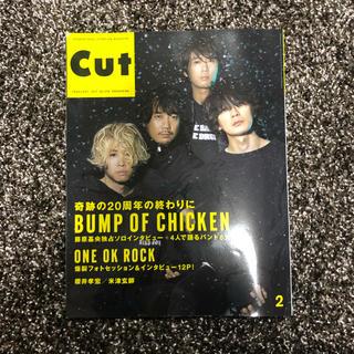 ワンオクロック(ONE OK ROCK)のCut (カット) 2017年 02月号(音楽/芸能)