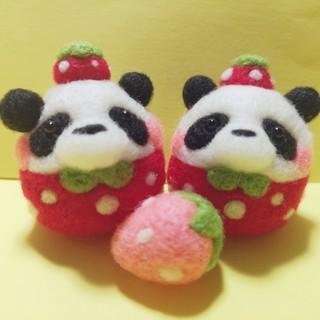 羊毛フェルトいちごパンダちゃんセット(ぬいぐるみ)