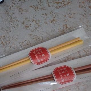 フェリシモ(FELISSIMO)のフェリシモ 気持ち箸 いつもありがとう(カトラリー/箸)
