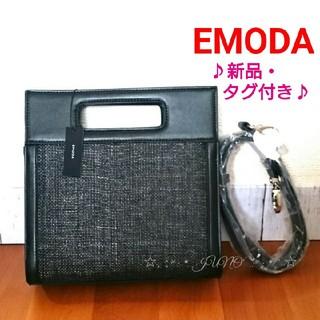 エモダ(EMODA)のBRAIDE GLOSSバッグ♡EMODA  エモダ 新品 タグ付き(ショルダーバッグ)