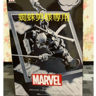 マーベル(MARVEL)のMARVEL  CREATOR×CREATOR-DEADPOOL-💖値下げ(アート/エンタメ/ホビー)