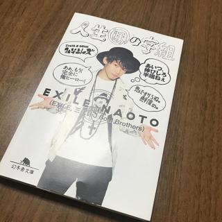 サンダイメジェイソウルブラザーズ(三代目 J Soul Brothers)の人生ほの字組(文学/小説)