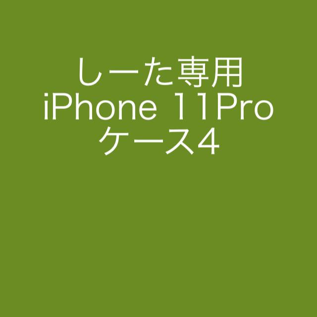 『iphone11promaxケース手帳型,iphone11promaxルイヴィトン』