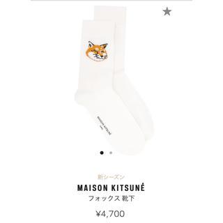 メゾンキツネ(MAISON KITSUNE')のメゾンキツネのフォックス靴下(その他)