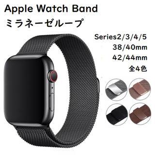 アップルウォッチ(Apple Watch)のApple Watch アップルウォッチ ミラネーゼ ステンレス バンド ベルト(腕時計(デジタル))