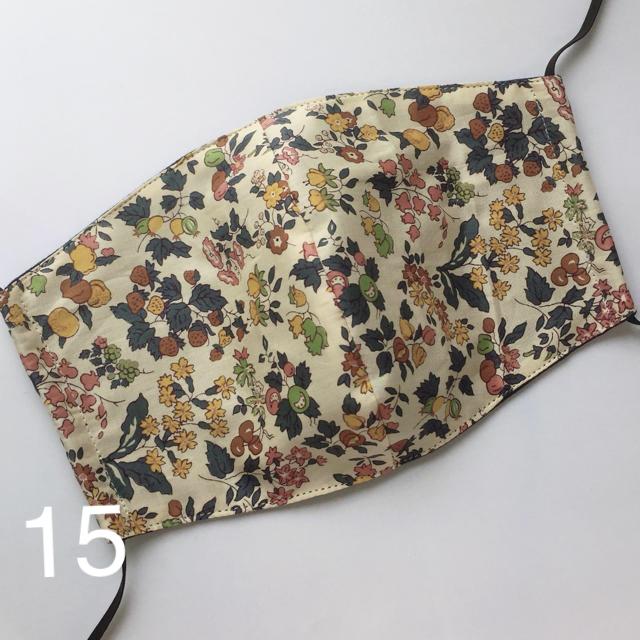 15ベージュ色リバティ♡紺色ガーゼ 布マスクの通販