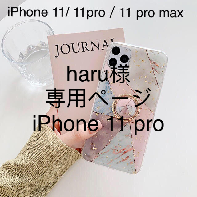 haru様❤️専用ページ iPhone 11 pro ピンクの通販 by lily's's shop|ラクマ