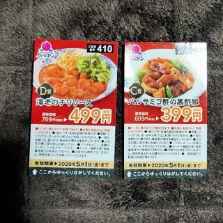 スカイラーク(すかいらーく)のバーミヤン くじ クーポ(レストラン/食事券)