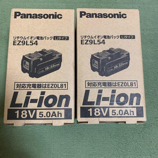パナソニック(Panasonic)の新品 パナソニック 電池パックEZ9L54  2個セット(工具)