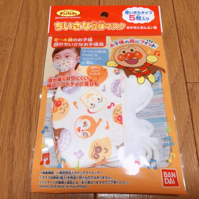 サーズ マスク 、 BANDAI - 子供用 立体マスク  アンパンマン 新品 5枚入りの通販