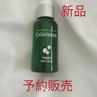 エクスビアンス(Exuviance)の新品 エクスビアンス ベスペラ セラム 30ml(オイル/美容液)