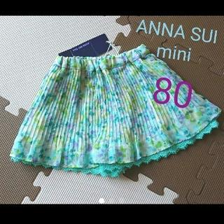 アナスイミニ(ANNA SUI mini)の新品☆ アナスイ ミニ キュロット スカート(スカート)