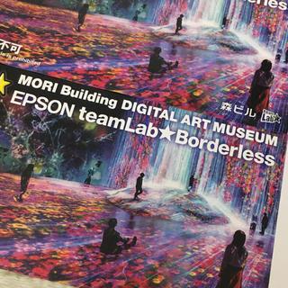 エプソン(EPSON)の【◆チームラボ 招待券 7月まで ペア】(その他)
