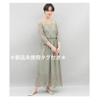 アダムエロぺ(Adam et Rope')の新品未使用 アダムエロペ チュール パネルレース ドレス (ロングドレス)