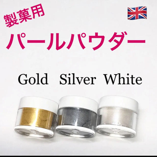【専用】製菓用パールパウダー 3個 ゴールド&シルバー&ホワイト 食用ラメ(菓子/デザート)