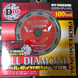 サイディング用 ダイヤモンドチップソー YAMASHIN 10ピース(その他)