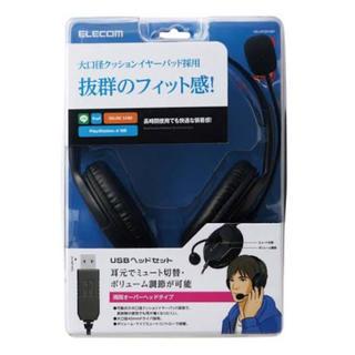 エレコム(ELECOM)のELECOM  USB  ヘッドセット(ヘッドフォン/イヤフォン)