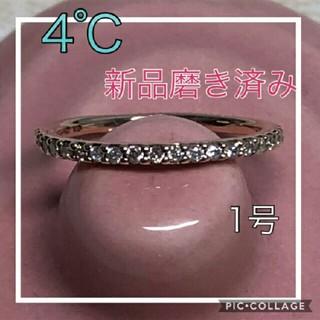 ヨンドシー(4℃)の☆新品仕上げ済み☆ 4℃ K10PG ダイヤモンド エタニティリング 1号(リング(指輪))