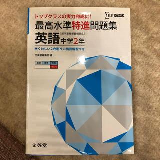 最高水準特進問題集英語中学2年(語学/参考書)
