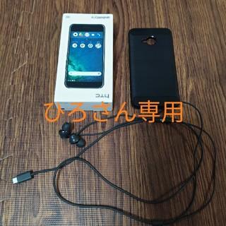 ハリウッドトレーディングカンパニー(HTC)の【ひろさん専用】Android One X2(サファイアブルー)(スマートフォン本体)