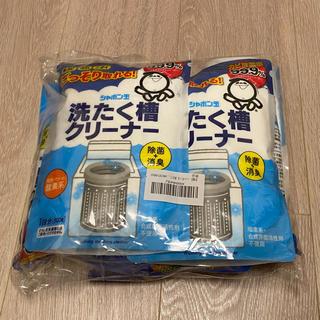 シャボンダマセッケン(シャボン玉石けん)のシャボン玉 洗濯槽クリーナー 5個セット(洗剤/柔軟剤)